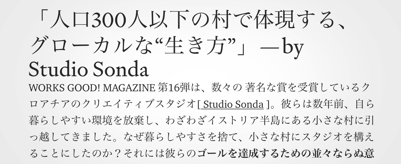 Japanese portal Works good! writes about Studio Sonda